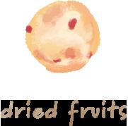 ドライフルーツ